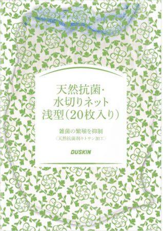 天然抗菌・水切り浅型用(20枚入)