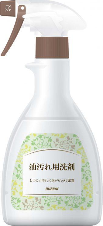 油汚れ用洗剤(500ml)